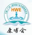 HWE2017第二届中国(广州)国际氢产品与健康展览会