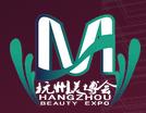 2017年杭州第33届美容美发美体化妆用品博览会 杭州个人护理品与日化原料包装展