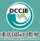 2017年重庆市口腔医学会学术年会暨第16届中国重庆国际口腔设备器材展览会
