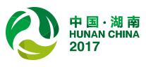 2017湖南国际老年产业博览会