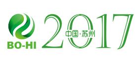 2017中国(苏州)创新医疗与大健康产业国际博览会