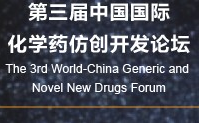 PharmaCon 2017 第三届中国国际化学药仿创开发论坛