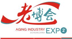 中国(四川)老龄事业暨养老服务业国际博览会