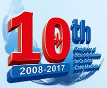 第十届协和重症与血流动力学大会