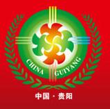 第19届中国(贵阳)国际医疗器械