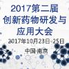 2017第二届创新药物研发与应用大会