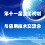 第十一届全国试剂与应用技术交流会暨学术报告会