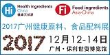 2017广州健康原料、食品配料展