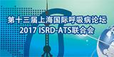 第十三届国际呼吸病暨 ATS 联合论坛