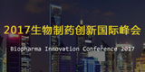 第二届2017生物制药创新国际峰会