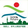 2018上海国际残疾人、老年人康复护理用品展览会