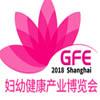 2018上海国际妇产医疗及生殖健康展览会