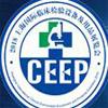 CEEP2018上海国际临床检验设备及用品展览会