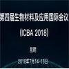 第四届生物材料及应用国际会议