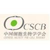 中国细胞生物学学会全国学术大会