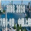生物信息与生物医学工程国际学术会议