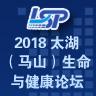 2018太湖(马山)生命与健康论坛---生物医药与金融创新