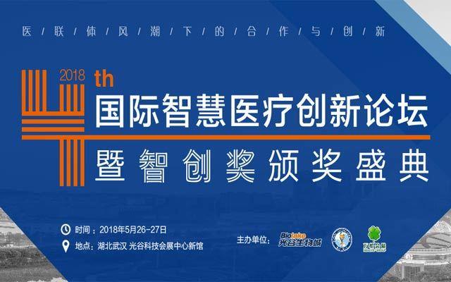 第四届国际智慧医疗创新论坛