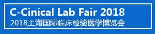 2018 中国国际临床检验医学及体外诊断试剂(上海)博览会