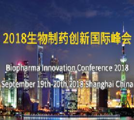 第三届2018生物制药创新国际峰会