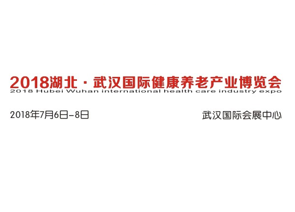 2018武汉国际健康产业博览会