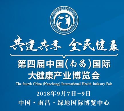 2018年第四届中国(南昌)国际大健康产业展览会