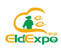 2018第二届中国(广州)国际老年健康产业博览会