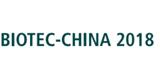 2018中国国际生物技术大会暨展览会