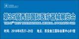 第三十五届西部国际医疗器械展览会
