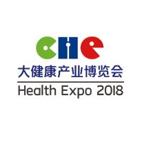 2018第十届上海国际大健康产业博览会