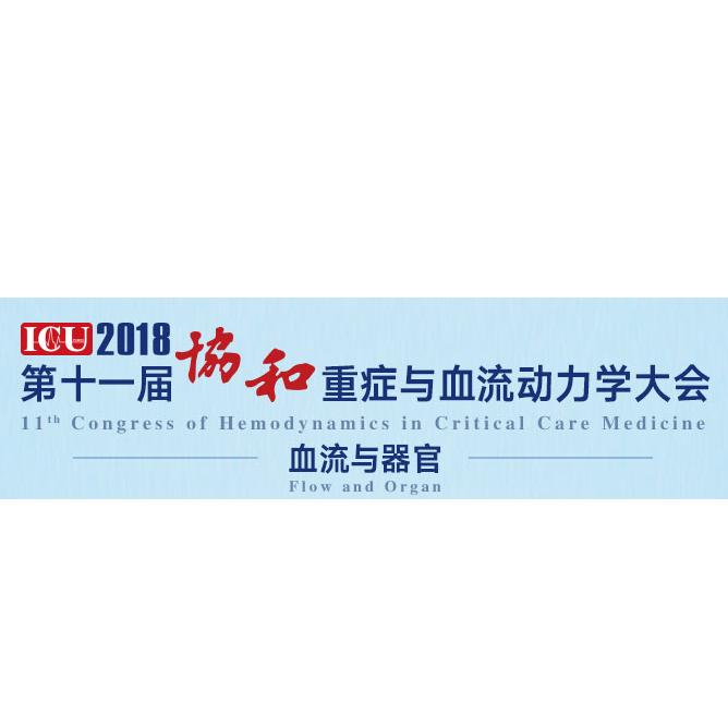 2018 第 11 届协和重症与血流动力学大会