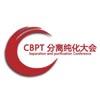 2018CBPT第五届中国生物制药分离纯化技术创新发展论坛