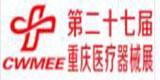 2019第二十七届中西部(重庆)医疗器械展览会