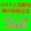 2019上海换热器展览会