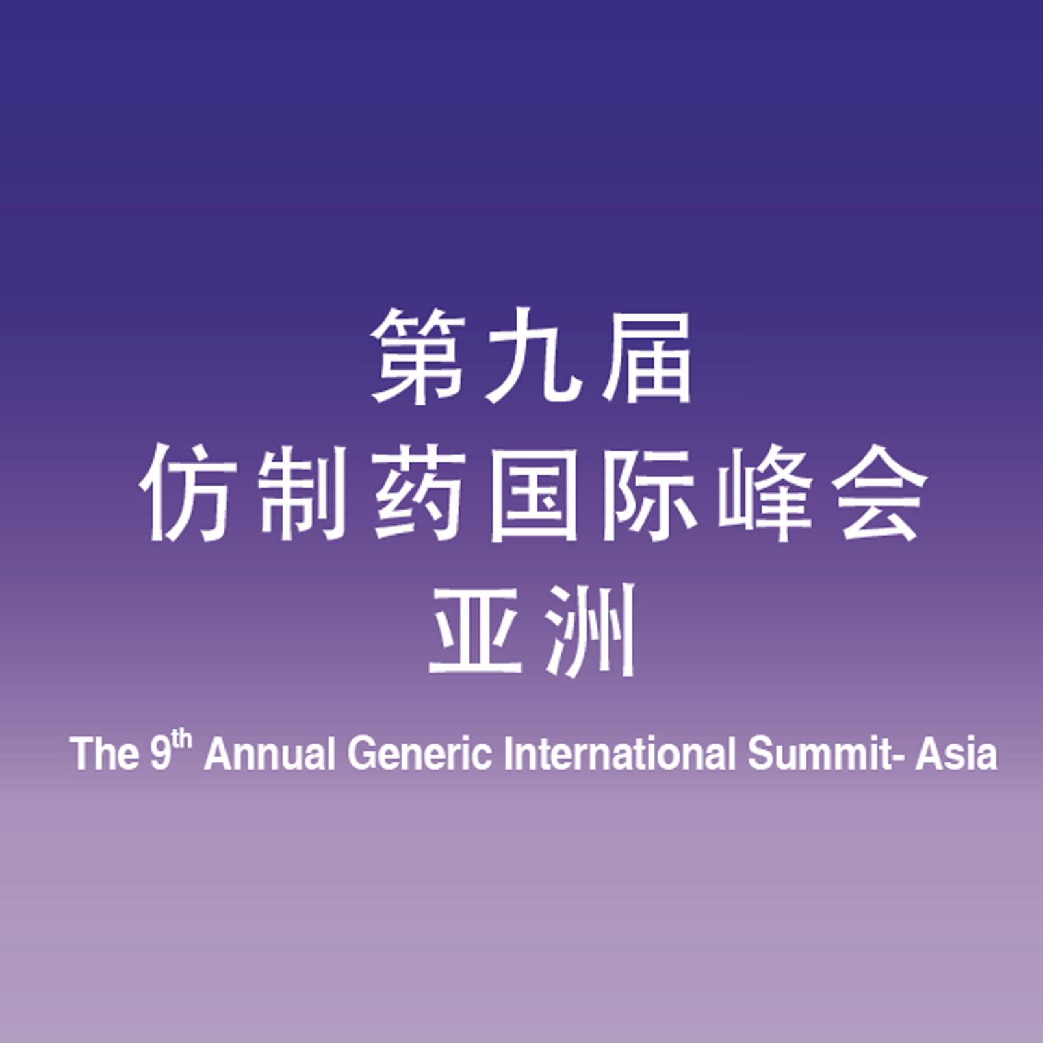 第九届仿制药国际峰会-亚洲(GIS2019)
