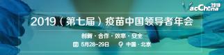 VacChina2019(第七届)疫苗中国领导者年会 起航北京!