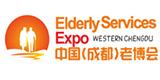 2020中国(成都)国际养老服务业博览会