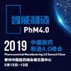 PhM4.0中国医药制造4.0峰会