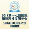 2019第十七届国际新药发明科技年会