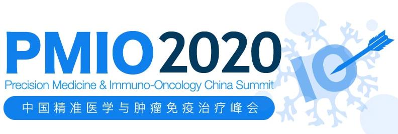 2020中國精準醫學與腫瘤免疫治療峰會(PMIO)