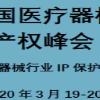 中国医疗器械知识产权峰会2020
