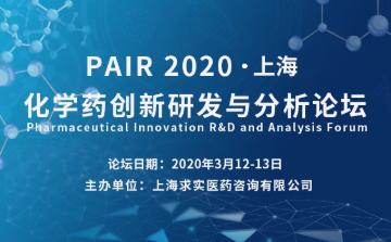 PAIR 2020 化学药创新研发与分析论坛(上海)
