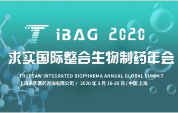 TiBAG 2020 求实国际整合生物澳门十大娱乐网址大全年会(上海)