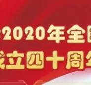 中国细胞生物学学会2020年全国学术大会