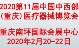 2020第28届中国中西部(重庆)医疗器械博览会