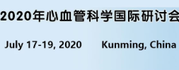 2020年心血管科学国际研讨会