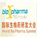 国际生物药研发大会