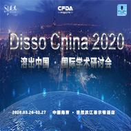 中国食品药品监管|Disso China 2020国际学术研讨会通知