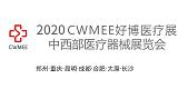 2020第28届中西部(长沙)医疗器械展览会