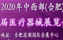 第25届安徽医疗器械(2020春季)展览会
